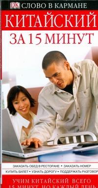 Ма Чэн - Китайский за 15 минут обложка книги