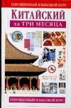 Тун П.Ч. - Китайский за три месяца' обложка книги