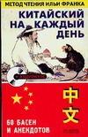Китайский на каждый день