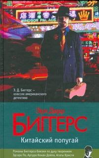 Биггерс Эрл Дерр - Китайский попугай обложка книги