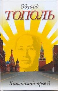 Тополь Э.В. - Китайский проезд обложка книги