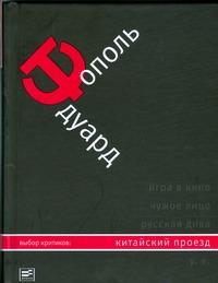 Тополь Э. - Китайский проезд обложка книги