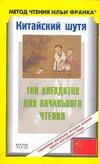 Окороков С. - Китайский шутя. 100 анекдотов для начального чтения обложка книги