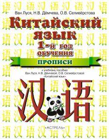 Ван Луся, Дёмчева Н.В., Селивёрстова О.В. - Китайский язык. 5 класс. Прописи обложка книги