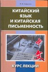 Софронов М.В. - Китайский язык и китайская письменность обложка книги