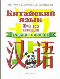 Ван Луся, Дёмчева Н.В., Селивёрстова О.В. - Китайский язык. 1-й год обучения обложка книги