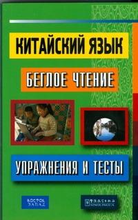 Руденко Н. - Китайский язык. Беглое чтение обложка книги