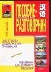 Ноженкова Т.М. - Китайский язык. Основы деловой речи обложка книги