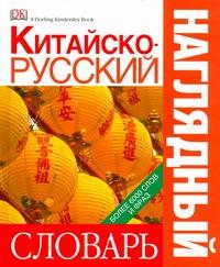 Чекулаева Е.О. - Китайско-русский наглядный словарь обложка книги