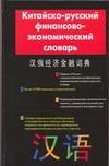Ахметшин Н.Х. - Китайско-русский финансово-экономический словарь обложка книги