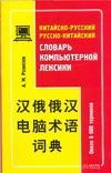 Розвезев А.М. - Китайско-русский, русско-китайский словарь компьютерной лексики обложка книги