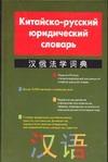 Ахметшин Н.Х. - Китайстко-русский юридический словарь обложка книги