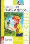 Клад под старым дубом обложка книги