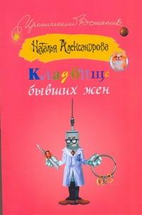 Александрова Наталья - Кладбище бывших жен обложка книги