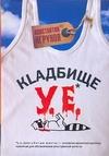 Игрунов Константин - Кладбище у.е. обложка книги
