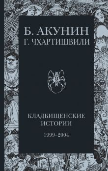 Акунин Б. - Кладбищенские истории обложка книги