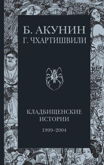 Кладбищенские истории Акунин Б.