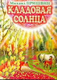 Пришвин М. М. - Кладовая солнца обложка книги