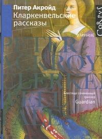 Акройд П. - Кларкенвельские рассказы обложка книги