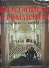 - Классицизм и романтизм обложка книги