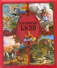 Одри Жан-Батист - Классическая басня обложка книги