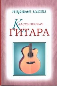 Монтарезе Массимо - Классическая гитара обложка книги
