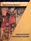 Мещеряков А.Н. - Классическая японская поэзия обложка книги