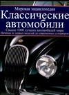 Лилливайт Д. - Классические автомобили: мировая энциклопедия обложка книги