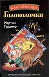 Гарднер М. - Классические головоломки обложка книги
