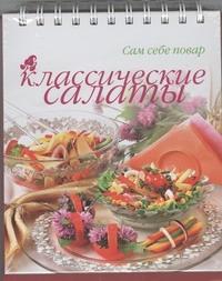 Арсланова А.В. - Классические салаты обложка книги