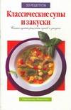 Киселева С. - Классические супы и закуски обложка книги