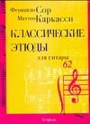 Сор Ф. - Классические этюды для гитары обложка книги