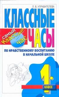 Управителева Л.В. - Классные часы по нравственному воспитанию в начальной школе. 1 класс обложка книги
