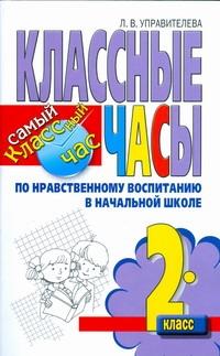 Управителева Л.В. - Классные часы по нравственному воспитанию в начальной школе. 2 класс обложка книги
