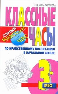 Управителева Л.В. - Классные часы по нравственному воспитанию в начальной школе. 3 класс обложка книги