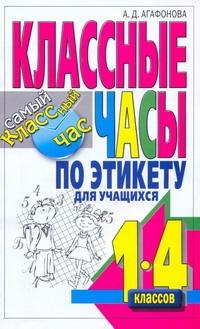 Агафонова А.Д. - Классные часы по этикету для учащихся 1-4 классов обложка книги