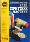 Горбов А.М. - Клеи, герметики, мастики обложка книги