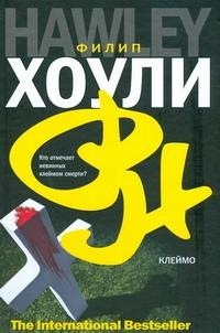 Хоули Филип - Клеймо обложка книги
