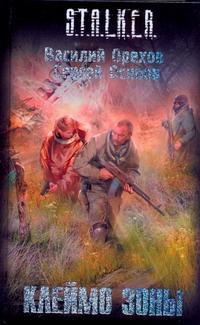 Орехов Василий - Клеймо Зоны обложка книги