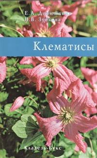 Клематисы обложка книги