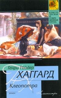 Клеопатра Хаггард Г.Р.