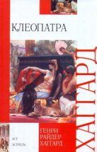 Хаггард Г.Р. - Клеопатра' обложка книги