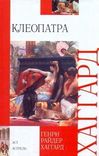 Хаггард Г.Р. - Клеопатра обложка книги