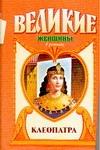 Гримберг Ф. - Клеопатра обложка книги