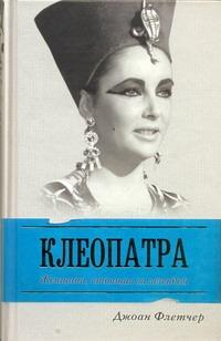 Флетчер Д. - Клеопатра Великая обложка книги