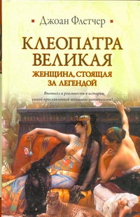 Клеопатра Великая Флетчер Д.