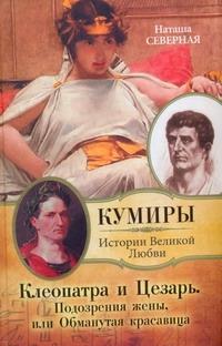 Северная Наташа - Клеопатра и Цезарь. Подозрения жены, или Обманутая красавица обложка книги