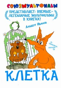 Клетка Иванов А.А.