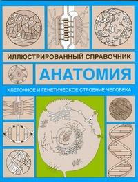 Лазукина Н.В. - Клеточное и генетическое строение человека обложка книги