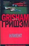 Гришэм Д. - Клиент обложка книги